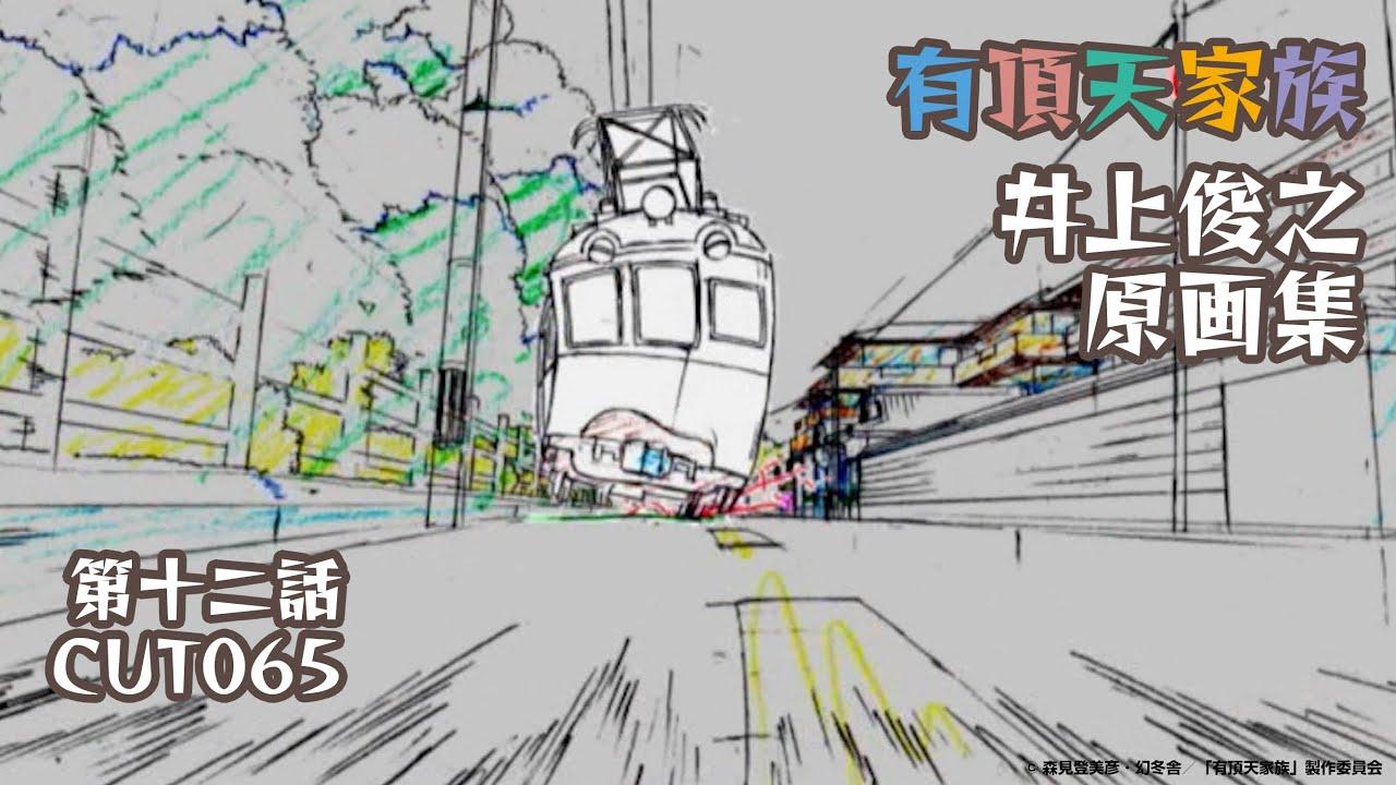 『有頂天家族』井上俊之原画集 12話CUT065