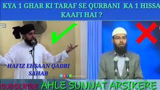 Kya 1 ghar ki taraf se Qurbani ka 1 hissa kaafi hai? Jahil faiz Exposed by Hafiz Ehsaan Qadri sahab