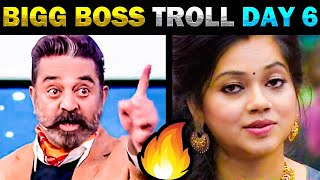BIGG BOSS 4 TROLL TODAY TRENDING DAY 6 | 10th October 2020 | KAMAL ANGRY SPEECH TROLL