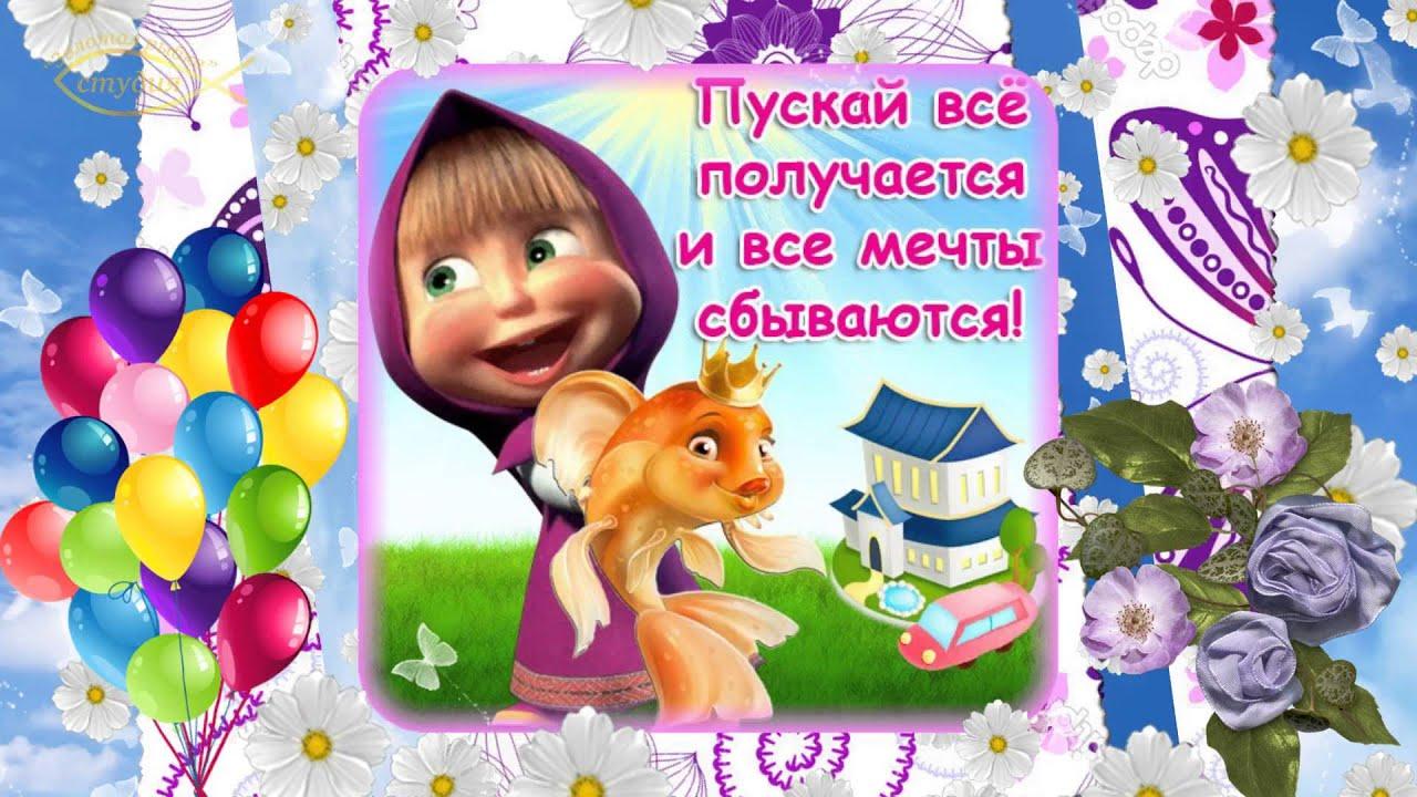 Поздравления с днем рождения девочек 3 4 года