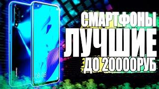 ЛУЧШИЕ СМАРТФОНЫ до 20000 рублей (2020 Май месяц)
