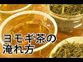 ヨモギ茶の淹れ方 の動画、YouTube動画。