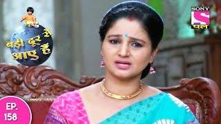 Badi Door Se Aaye Hain - बड़ी दूर से आये है - Episode 158 - 27th July, 2017 thumbnail