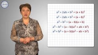 Алгебра 7 класс разложение многочлена на множители