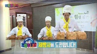 [교육부] 드림주니어 16회 - 제과명장 김영모와 제빵…
