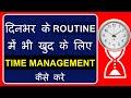 दिनभर की भागदौड़ में भी खुद के लिए टाइम निकालें - Hindi Me Seekho - Women's Special Time Management