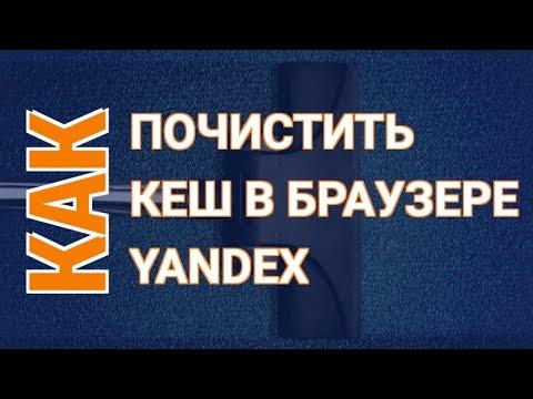 Кеш Яндекс Браузера   Найти и Очистить   Как Очистить Кеш в Яндекс Браузере