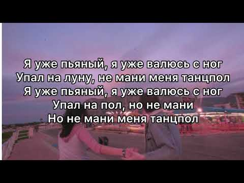Не мани меня танцпол GAYAZOV$ BROTHER$ Текст/lyrics