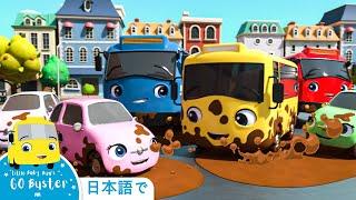 こどものうた | バスターとせんしゃのうた | バスのバスター | バスのうた | 人気童謡 | 子供向けアニメ