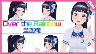 Over The Rainbow/富士 葵