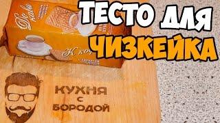 Как сделать основу чизкейка из печенья