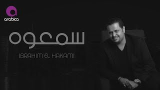 Ibrahim El Hakami - Sama3ouh | ابراهيم الحكمي - سمعوه