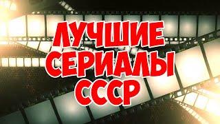 Лучшие сериалы СССР
