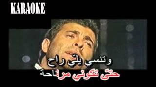 Arabic Karaoke SHOU MBAKKIKY WAEL KFOURY