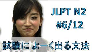 jlpt n2 grammar 試験によく出る文法 6 12