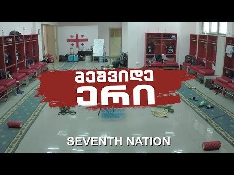 Seventh Nation - Documentary about Georgian National Rugby Team and November tests of 2016