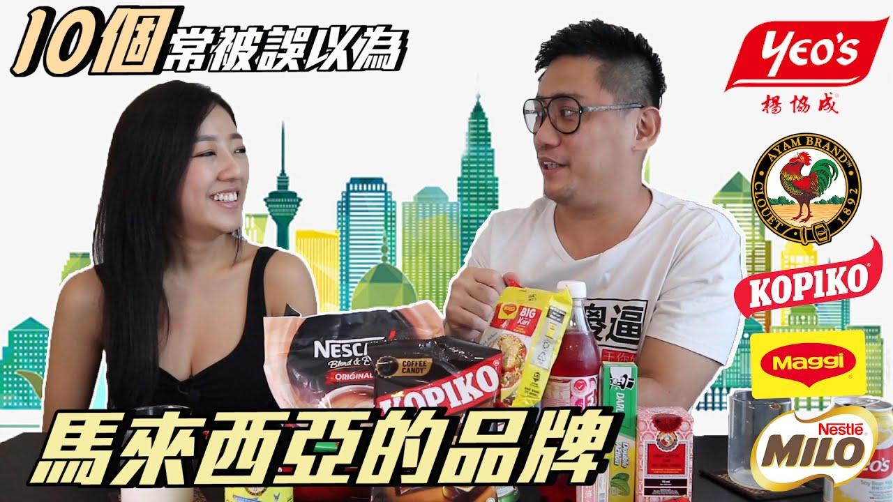 十大被誤以為是馬來西亞的品牌 Maggi竟然是瑞士品牌! Ft. Alice Swei《Kokee Talk#61》