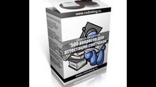 500 ответов на вопросы сметчика (фрагмент вебинара для прохождения аттестации)