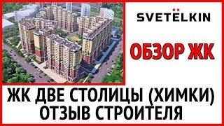 Приемка квартиры в ЖК Две Столицы (застройщик АМ Девелопмент)