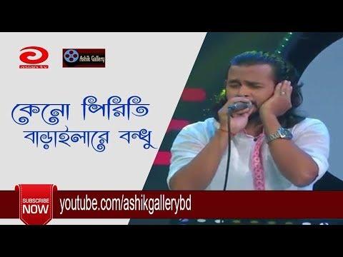 Keno Piriti Barailare Bondhu I কেনো পিরিতি বাড়াইলা I Ashik I Shah Abdul Karim I Bangla Folk Song