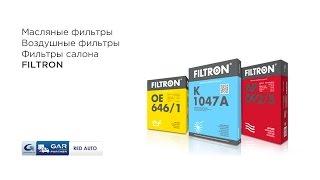 RED AUTO - обзор фильтров марки FILTRON