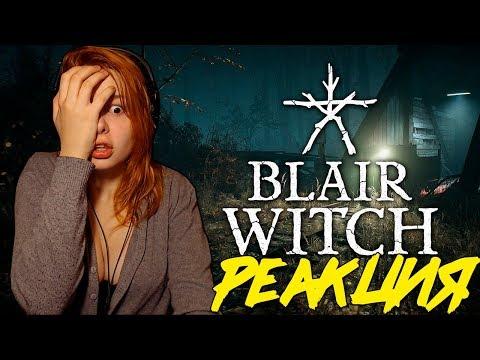 Адвентура смотрит реакцию на Blair Witch - Official Gameplay Reveal Trailer Ведьма из Блэр