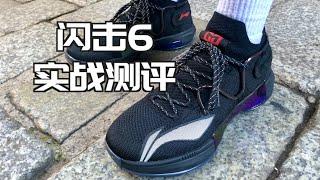 李宁闪击6外场实战测评——直给风格的国产实战好鞋!