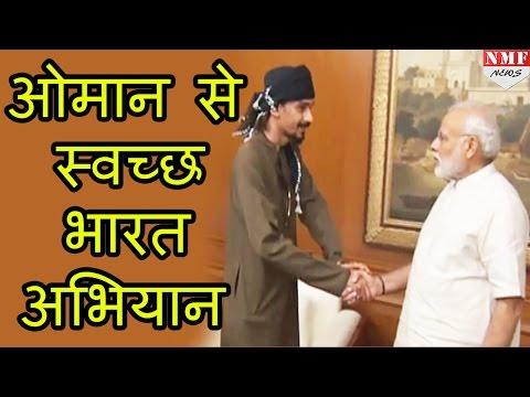 Oman के Sultan Ahmed Al Mahmodi मिले Modi से, Swachh Bharat Abhiyan के लिए लिखा है Poem
