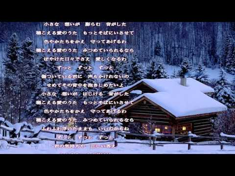Your song*/Yun*chi/歌詞付き Relaxing Music