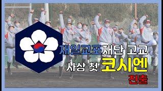 재일교포 재단 고등학교 사상 첫 코시엔⚾ 진출! 갑자원…