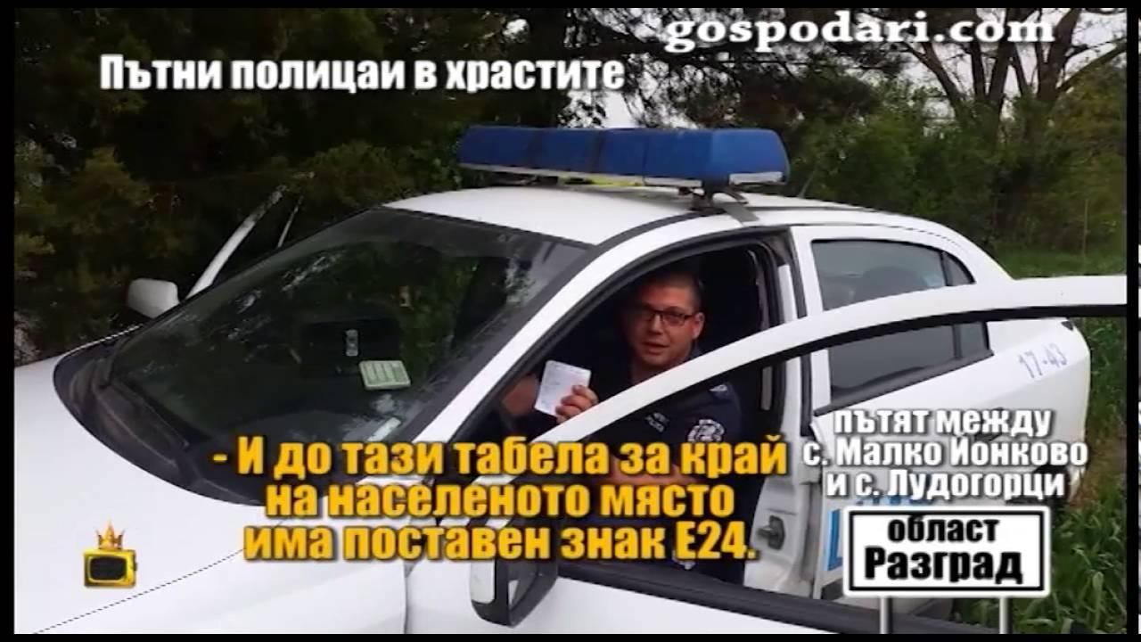 Пътните полицаи в храстите