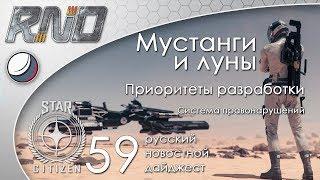 59-Star Citizen - Русский Новостной Дайджест Стар Ситизен