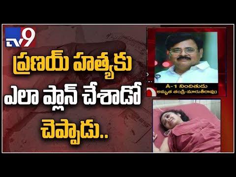 Miryalaguda Case : నా కూతురిపై ప్రేమతోనే ప్రణయ్ ను హత్య చేయించా - TV9