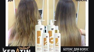 Ботокс для волос HP — видео урок