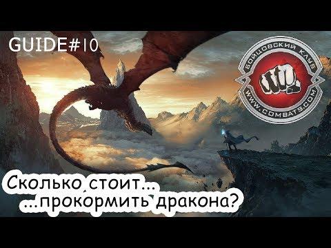 Guide#10 Животноводство в Бойцовском Клубе (combats.com). От обычных питомцев, до рыси и дракона!