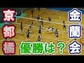 金蘭会高校 vs 京都橘高校☆決勝!!第2セット【高校バレー近畿大会】Volleyball mat…