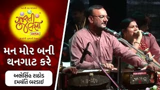 Mor Bani Thangat Kare || Most Popular Gujarati Garba Songs