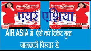 Air Asia : India to ABROAD AND DOMASTIC MUST WATCH