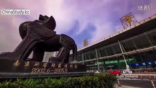 Обучение в городе Нанкин   Study in Nanjing   Обучение в Китае   ChinaStudy kz