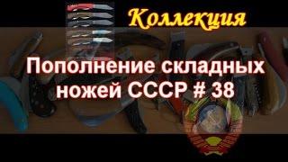 Пополнение складных ножей СССР #38