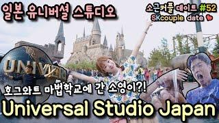 소근커플 데이트#52 일본 유니버셜 스튜디오!! [ENG, JPN SUB]Universal Studio Japan !!