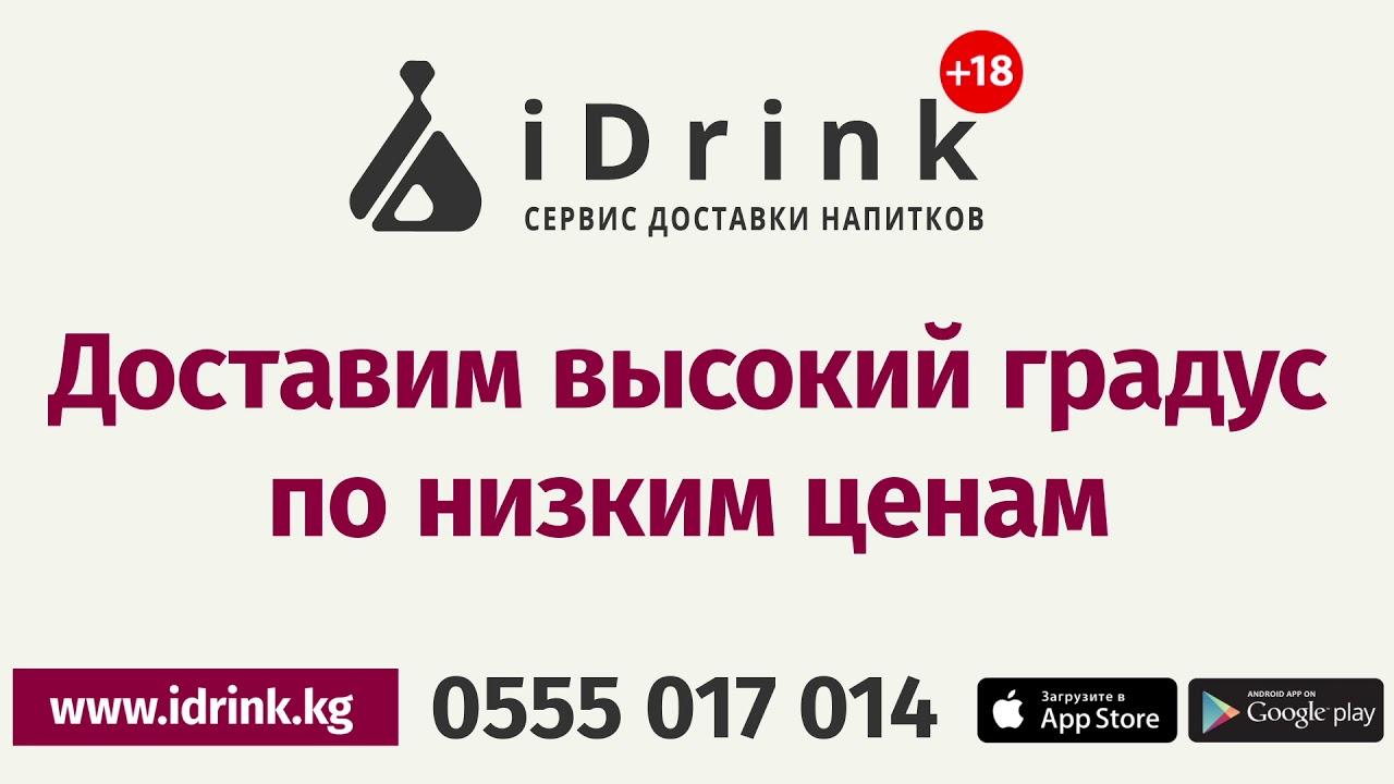 В Киеве продавцы обошли запрет на продажу алкоголя ночью - YouTube