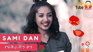 Ethiopian Music - Sami Dan - Yefikrachen Ken (Official Music Video 2017)