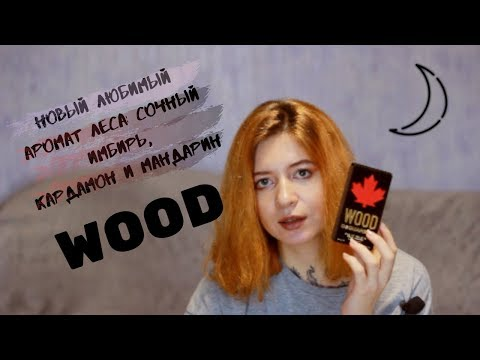 Новый любимый аромат леса, сочного имбиря и мандарина. Dsquared2 Wood Pour Homme