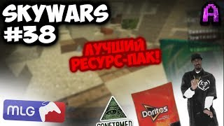 MLG РЕСУРС ПАК! MLG НА СКАЙВАРСЕ! | SKY WARS №38 | Minecraft Vimeworld