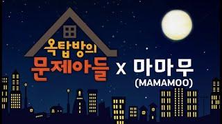 [마마무] 마마무 X KBS 옥탑방의 문제아들 첫 V LIVE!  Guest MAMAMOO