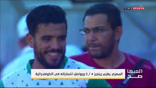 المصري يهزم رينجرز 4/2 ويواصل انتصاراته في الكونفدرالية - العبها صح