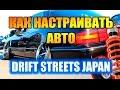 Drift Streets Japan Как настраивать авто mp3