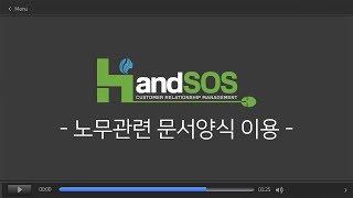 핸드SOS - 노무관련 문서양식 이용