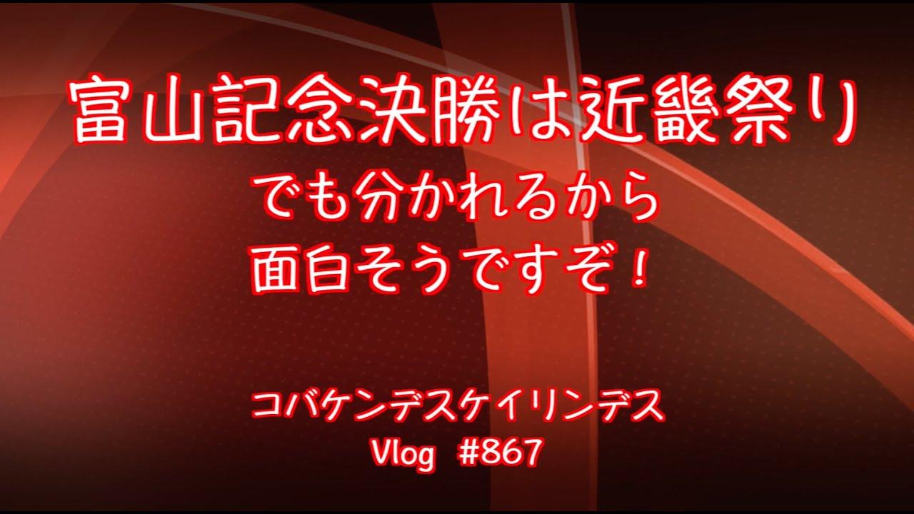 【競輪】富山記念最終日決勝戦コバケンデスケイリンデス